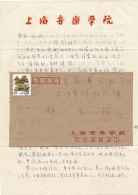 【独自叩门·墨迹·艺术·人文社科】·YSXJ·10·10·《华人导报》总编·作家·研究员·国家一级艺术委员·博士·院士·韩永福上款·女儿雪梅·墨迹信札2页·上海音乐学院信封····