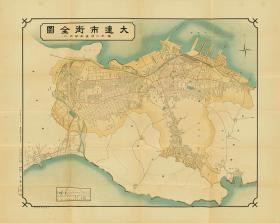 1926大连市街图Dalian老地复古装饰画客厅书房办公室辽宁东北map of Dalian民国地图复制版 大正十五年