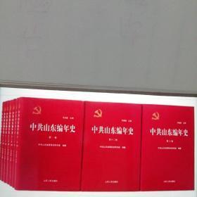 中共山东编年史 : 全20卷