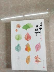 HA1000319 三月里的幸福饼【一版一印】