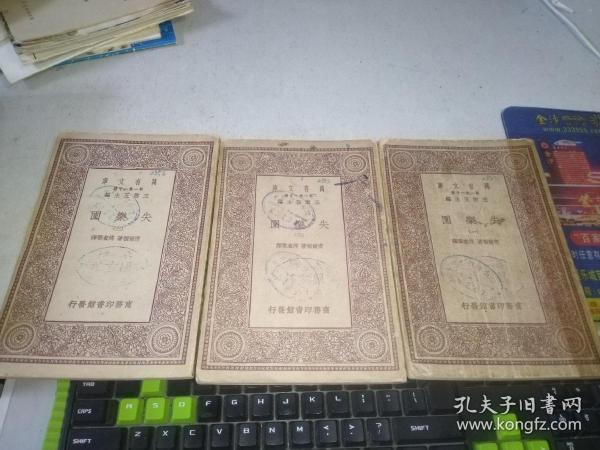 万有文库:失乐园(1—3册)