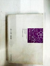 HA1011424 蝴蝶过期居留--张小娴小说精选集【书边内略有污渍】