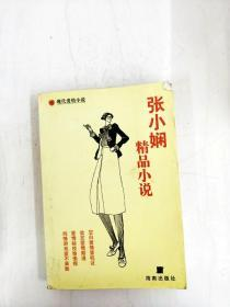 HA1016864 张小娴精品小说·现代爱情小说【一版一印】【书边略有斑渍】