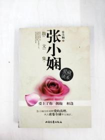 HA1023147 张小娴散文集【一版一印】