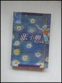 HB3002844 张小娴散文集【一版一印】