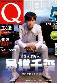 Q音乐明日风尚杂志  易烊千玺  站着未来的人
