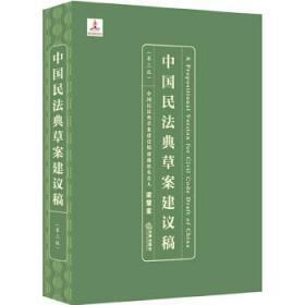 正版现货 中国民法典草案建议稿(第3版) 梁慧星 法律出版社 9787511855312 书籍 畅销书