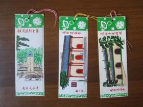 早期南京灵谷寺塑料书签3张:灵谷寺无樑殿、红山门、邓演达烈士墓