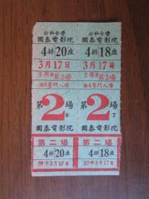 1957年上海淮海中路公私合营国泰电影院入场券两张连