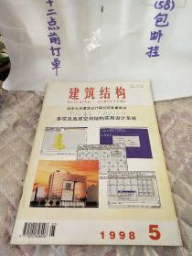 建筑结构1998.5