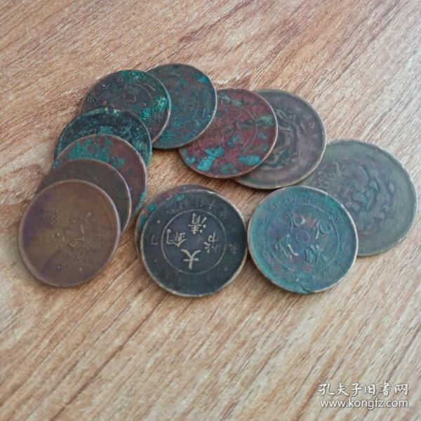 铜元12枚