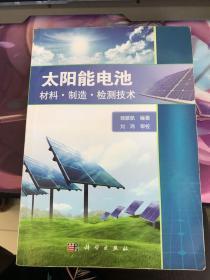 太阳能电池——材料、制造、检测技术