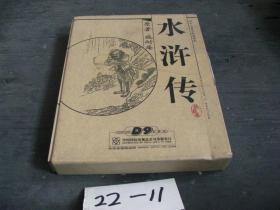 水浒传DVD收藏版   22-11