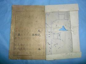 《绘图历史三字经》,带二十四孝典故插图,全