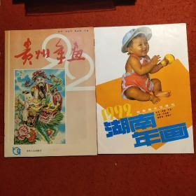 湖南年画,1992年。贵州年画,共两册合售