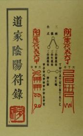 符法秘咒 绝版符箓 道家法术海量秘笈符咒 道家阴阳符箓  巨实用