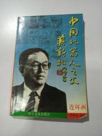 中国机器人之父蒋新松 连环画 陈锡良编签赠本*