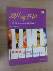 爱从零开始:流行钢琴曲
