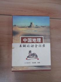 中国地理未解之谜全记录