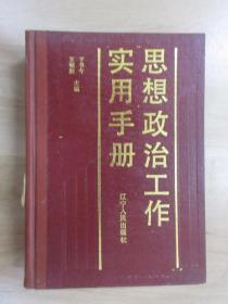 思想政治工作实用手册 精装本