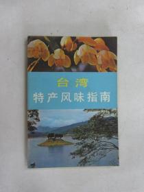 台湾特产风味指南