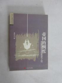 帝国的惆帐——中国传统社会的政治与人性