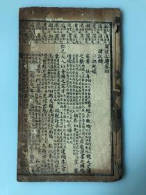 民国石印线装本《写信必读》(卷4.5)