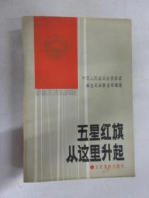 五星红旗从这里升起——中国人民政治协商会议诞生