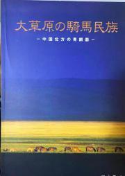 大草原的骑马民族 中国北方的青铜器