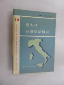 意大利经济政治概论(硬精装)