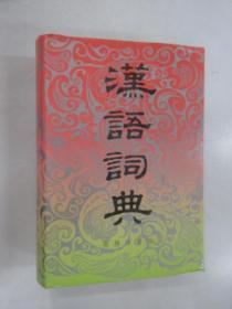 汉语词典 (简本) 硬精装