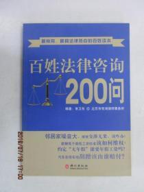 百姓法律咨询200问