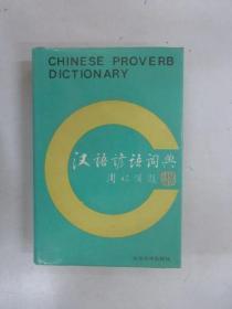 汉语谚语词典 【精装】
