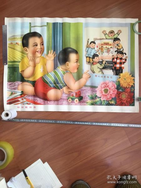 宣传画:娃娃看新图