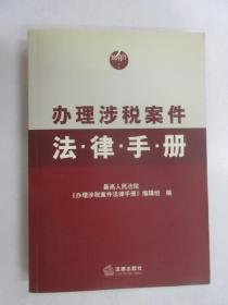 办理涉税案件法律手册