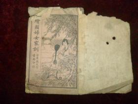 康德七年《绘图妇女家训》,每一页都有图