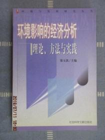 环境影响的经济分析:理论、方法与实践