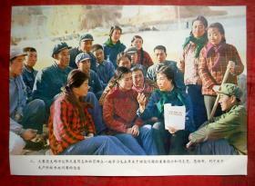 宣传画 三大寨党支部书记郭凤莲同志和社员群众一起学习  26*19CM