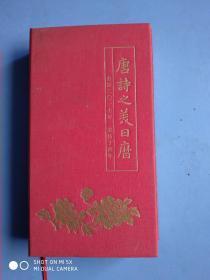 唐诗之美日历2017珍藏版