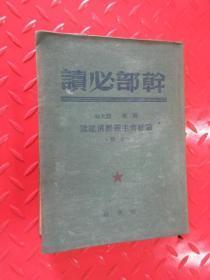 干部必读 论社会主义经济建设 (上) 竖排版 软精装