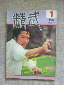 精武1987年第1期