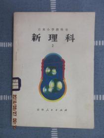 日本小学教科书 新理科(2)(小学二年级自然常识)