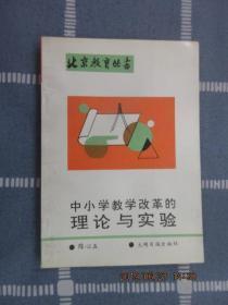 北京教育丛书; 中小学教学改革的理论与实验