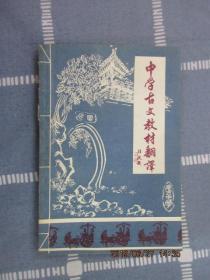中学古文教材翻译