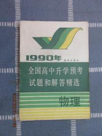 1990年全国高中升学预考试题和解答精选 物理