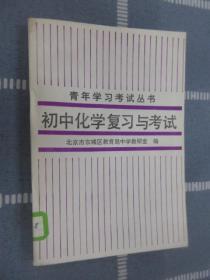 青年学习考试丛书:初中化学复习与考试