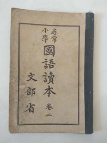 和刻本  《寻常小学  国语读本》卷三。