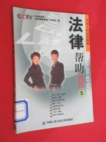 中国人的法律晚餐 法律帮助热线(5)