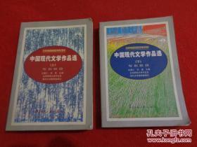 北京市高等教育自学考试教材(专科阶段):中国现代文学作品选(