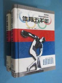 体育五千年 (全两册) 硬精装